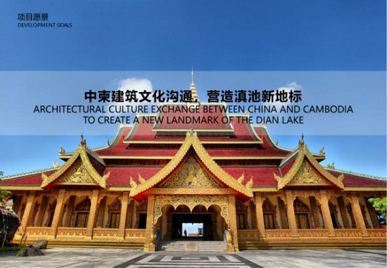 CECEP Construction Participates in Cambodia-China Culture and Art Exchange Center Project Planning Workshop in Kunming