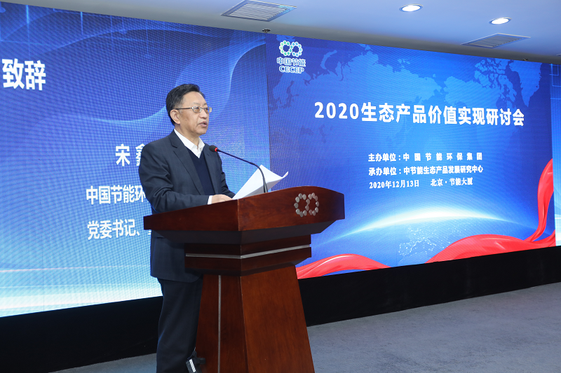 2020 Workshop on Realization of the Value of Ecological Products Held in Beijing